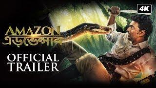 Amazon Obhijaan | Official Trailer ( Assamese ) | Dev | SVF | Christmas 2017