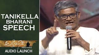 Actor Tanikella Bharani Speech @ Agnyaathavaasi Movie Audio Launch