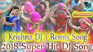 Download MP3   dj remix songs krishna dj varu vage tapori
