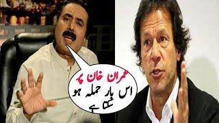 Aftab Iqbal Warn Imran Khan To Increase His Security |PTI Chairman Imran Khan