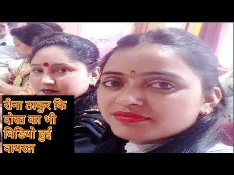 Xxx Mp4 Reeana Thakur Viral Video Reena Thakur Friend Viral Video 3gp Sex