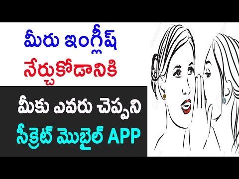 Secret Unkown app to learn english Telugu | Spoken english classes in telugu