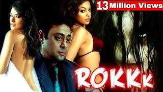 Rokkk - Full Hindi Horror Movie Ii रोक - फुल हिंदी हॉरर मूवी Ii Story Of A Cursed House Ii F3