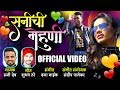 Download  Sunny Chi Mehuni | सनीची मेहुणी | Latest Marathi Superhit Song | Official Video MP3,3GP,MP4
