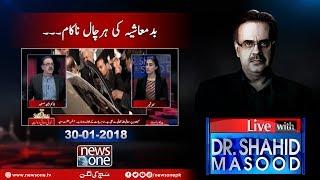 Live with Dr.Shahid Masood | 30-January-2018 | Badmashiya | Nawaz Sharif | Rao Anwar |