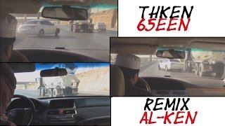 Saudi Drifter :♛ THKEN (65een) طخين مكس • طخين  MiX اخراج الكين AL-KEN