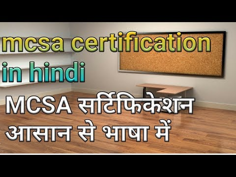 mcsa certification in hindi