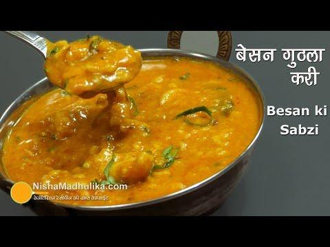 Besan ki Sabzi Instant | बेसन गुठला करी । Rajasthani Besan Subzi Masala
