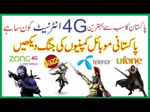 Best 4G Internet Mobile Company in Pakistan / Zong VS Jazz VS Telenor VS Ufone