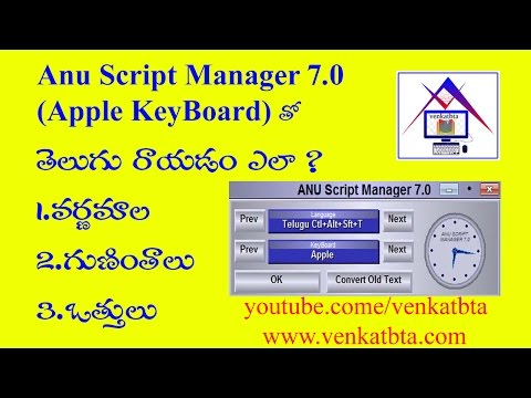 How to type telugu with Anu Script Manager7.0& Apple keyboard in Computer detailed explain in telugu
