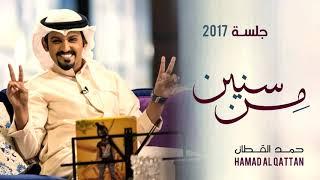 حمد القطان -  من سنين (جلسة) | 2017