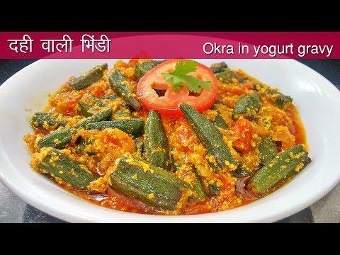 दही भिंडी | Dahi Bhindi Recipe in Hindi | okra in curd|How to make Dahi Bhindi/dahiwali bhindi