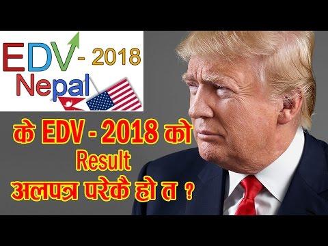 के EDV-2019 को Result अलपत्र परेकै हो त? हेर्नै पर्ने
