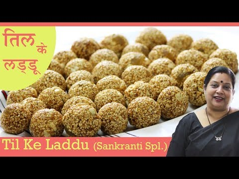 Til Gud Ke Laddu Recipe in Hindi | तिल गुड लड्डू | Makar Sankrant | By Archana | Crispy Tilgul Ladoo