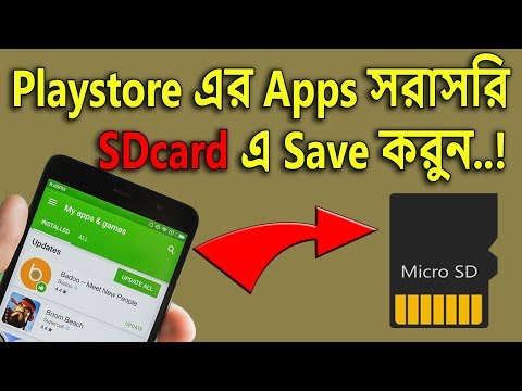 এখন Playstore এর Apps সরাসরি SDcard এ Download করুন | Save playstore apps directly to sd card!
