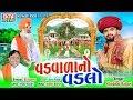 Download Vadvadano Vadlo    Vihabhai Rabari    HD Video    Ekta Sound MP3,3GP,MP4