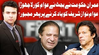On The Front with Kamran Shahid | 12 June 2019 | Dunya News