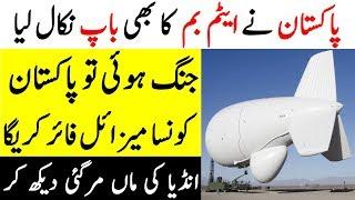 Pakistan Kitna Taqatwar Hai ? Complete Analysis Of Pakistan