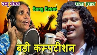 Amazing Event - Ranu Mandal Song Competition with Raja Hasan Song