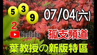 2020/07/04(六)今彩539 葉教授の新版特區 孤支頻道