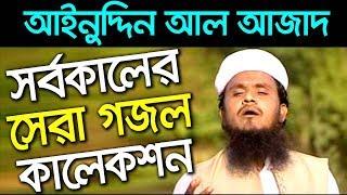 আইনুদ্দীন আল আজাদের সেরা ইসলামি সংগীত কলরব গজল  bangla gojol ainuddin al azad new islamic song 2019