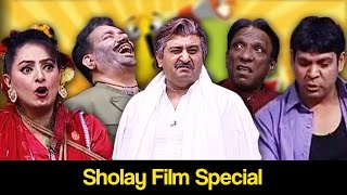 Khabardar Aftab Iqbal 23 April 2017 - Sholay Film Special - Express News