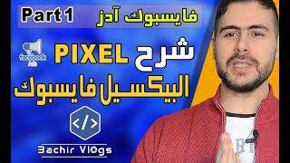 Facebook ADS - Pixel facebook  شرح البيكسيل فايسبوك - إفهم البيكسيل بطريقة بسيطة وشاملة