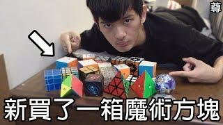 【尊】我買了新的一箱魔術方塊【第2頻道】