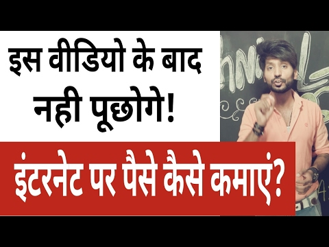 i bet You will Never search after this video -'How to Make Money Online!' | Technical dost