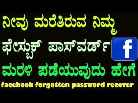 ಮರೆತುಹೋದ ಪೇಸ್ಬುಕ್ ಪಾಸ್ ವರ್ಡ್ ಮರಳಿಪಡೆಯುವುದ ಹೇಗೆ how to recover forgotten facebook password in kannada