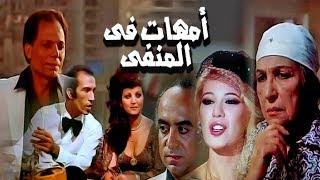 #x202b;فيلم امهات فى المنفى- Omhat Fi Elmanfa Movie#x202c;lrm;