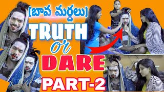 TRUTH OR DARE PRANK PART-2 || BAVAMARDHAL PRANKS || FUNKY PRANKS || RAVIVARMA || TELUGU PRANKS