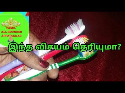 டூத்பிரஸ் தேர்வு செய்வது எப்படி -How to choose toothbrush in tamil