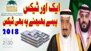5% VAT on Money Transfer Fee Saudi Arabia 2018 Urdu Hindi | Arab News |