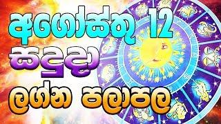 lagna palapala 2018 09 18 | Daily horoscope | Rukshan Jayasekara