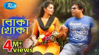 Boka khoka | বোকা খোকা | Mosharraf karim | Prova | Rtv Drama Special