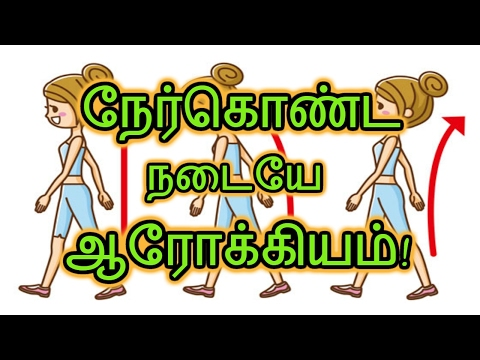 Amazing Benefits of Walking Tamil | Benefits of Good Posture Tamil | Health Tips