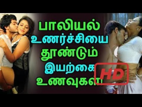 Natural Foods That Affect Sexual Expression! | Tamil Health Tips | Home Remedies | Latest News