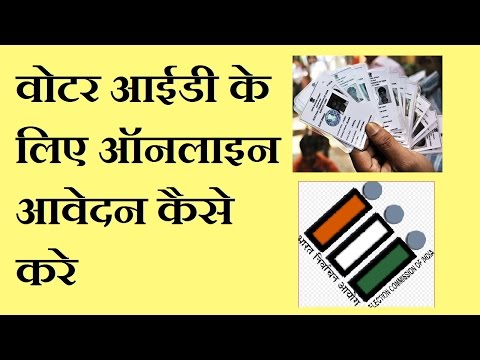 voter id card online registration.how to apply new voter id card