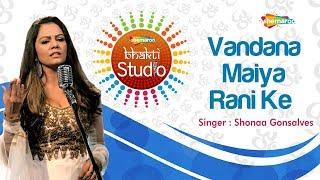 Vandana Maiya Rani Ke Charno Mein   Shonaa Gonsalves   Shemaroo Bhakti Studio