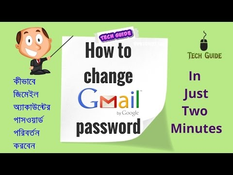 How to Change Gmail Password 2017 in PC in Just 2 minutes [ Bangla tutorial ]