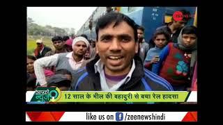 Aapki News: Meet Bheem, a 12-year-old boy who averts major train accident in Bihar