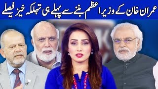 Think Tank With Syeda Ayesha Naaz | 10 August 2018 | Dunya News