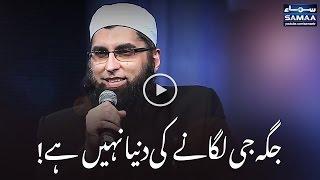Jagah Ji Lagane Ki Dunya Nahi Hai   Junaid Jamshed   SAMAA TV   07 Dec 2016