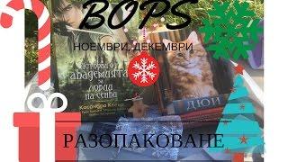 Коледна кутия BOPS (ноември и декември)