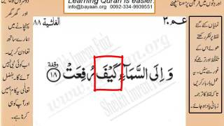 Quran in urdu Surah 088 Al Ghashiya 018 Learn Quran translation in Urdu Easy Quran Learning 4