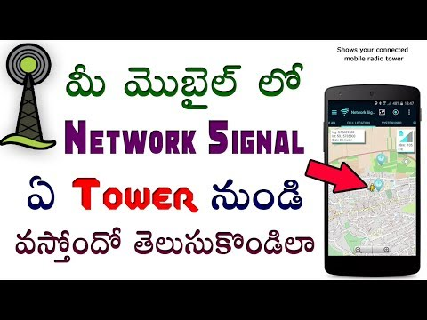 How to find mobile network signal tower in android | high speed internet | in telugu