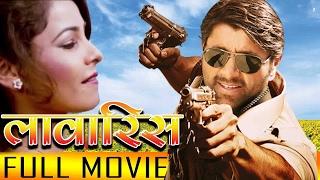 "New Nepali Movie 2017 - ""LAWARISH"" Full Movie    Aayush Rijal, Yuna    Latest Nepali Movie 2017"