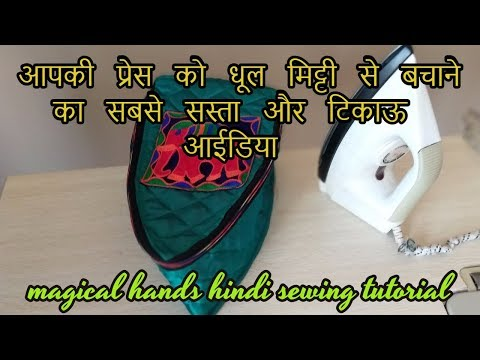 How to make press cover   iron cover from fabric at home-Hindi sewing tutorial 2018