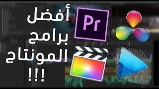 أفضل برامج المونتاج المجانية والمدفوعة || best video editing software